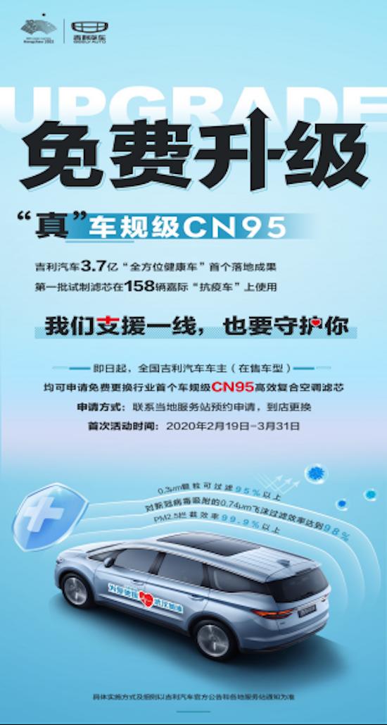 """好消息!吉利汽车将为全国吉利车主免费更换""""CN95空滤"""""""