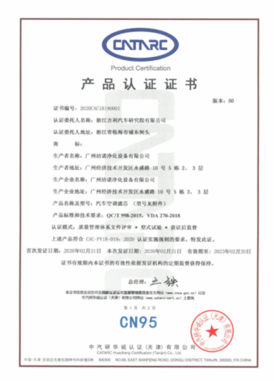 """001号认证! 吉利汽车""""车规级CN95空滤""""获中汽研官方认证"""