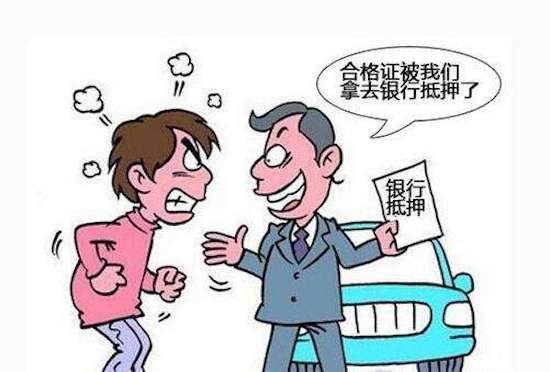 """车辆""""身份证""""遭抵押被迫成""""黑户"""",购车这个""""坑""""要小心"""