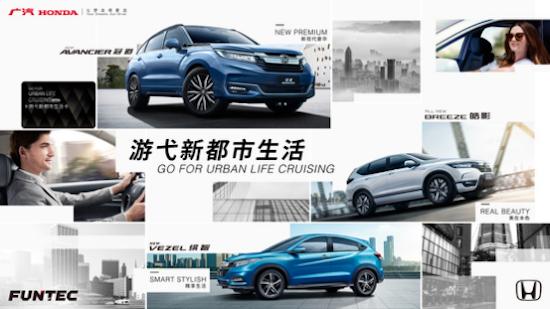"""按下SUV矩阵""""加速键"""" 广汽本田SUV游弋新都市 三款重磅车型全球云发布"""
