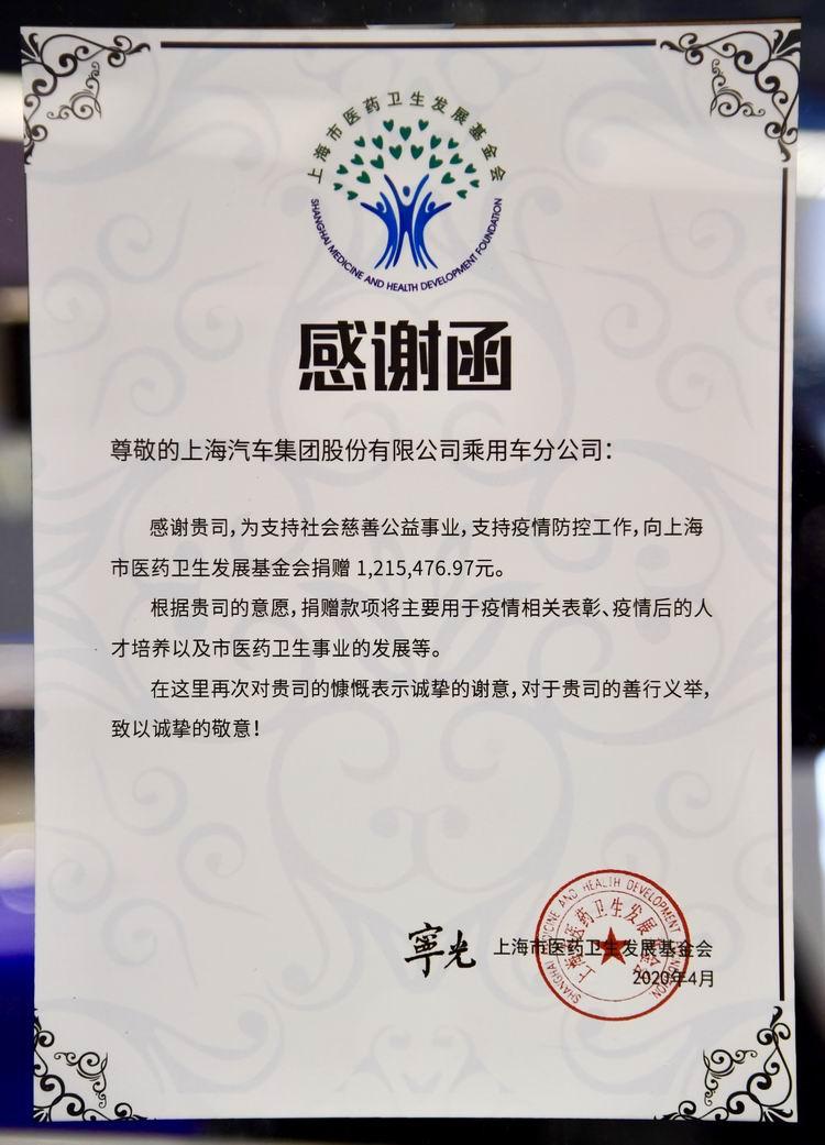 """""""致敬英雄,欢迎回家"""" 向上海市医药卫生发展基金会捐赠仪式举行,上汽乘用车员工捐款120万元关爱援鄂医护"""