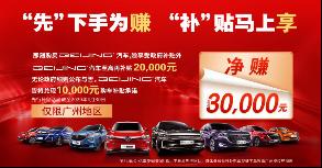广州发布4.5亿购车补贴  BEIJING99XXXX开心加码  购车净赚3万!