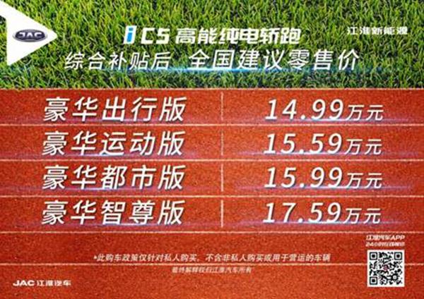 我想更懂你 江淮iC5高能进化上市 14.99万元起售