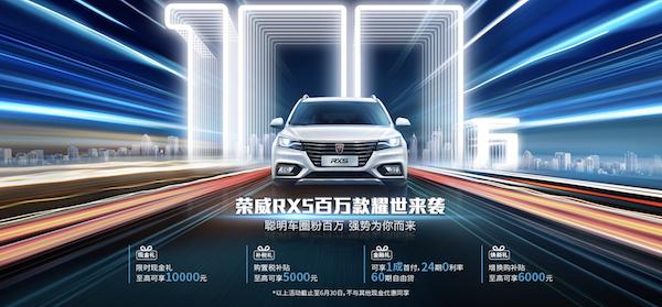 上汽荣威RX5推出百万款,下一个百万款又是谁?
