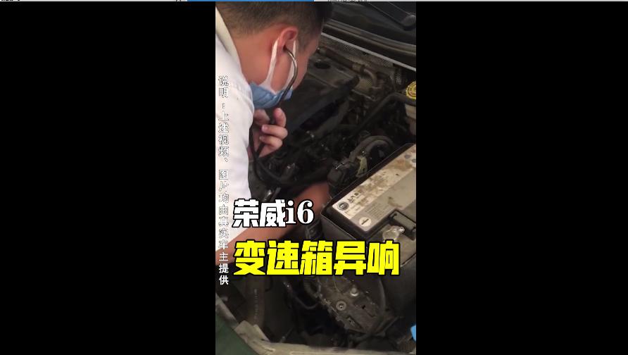 荣威i6使用一年不到,变速箱异响,你的车辆会出现同样的问题吗?