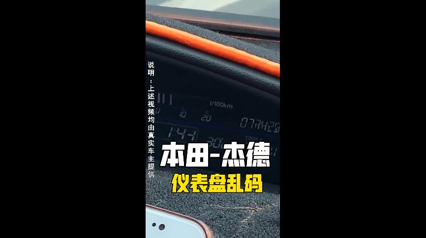 本田—杰德儀表盤亂碼,黑屏閃爍,你的車輛會出現這種問題嗎?