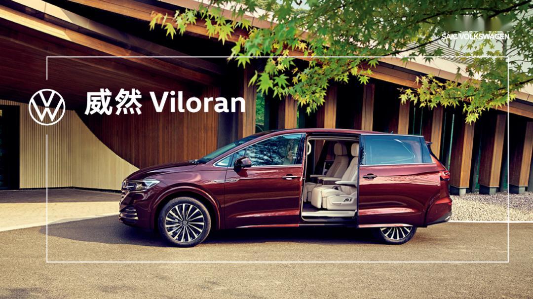 重塑全新待客之道 上汽大眾Viloran威然5月28日上市在即