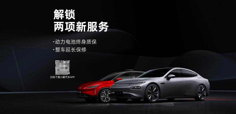 小鹏推出动力电池终身质保政策 前提是先交3999元智商税