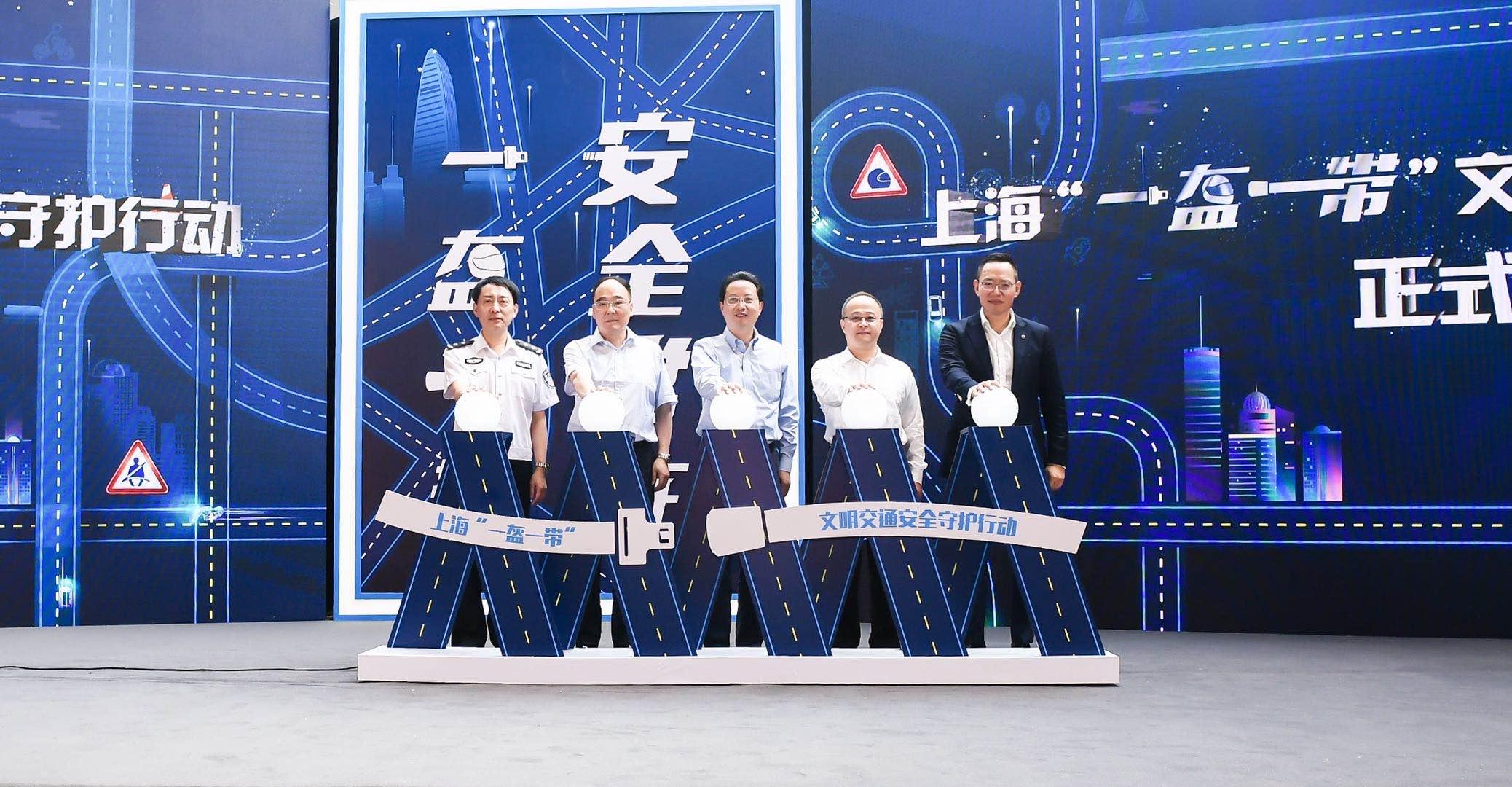 """坚守安全初心 共建文明交通 沃尔沃99XXXX开心积极参与并全力支持上海""""一盔一带""""文明交通安全守护行动"""