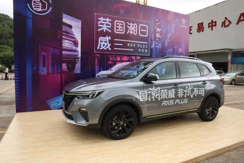"""荣威RX5 PLUS""""气势汹汹""""来到广州?到底什么事让体验者大呼过瘾"""