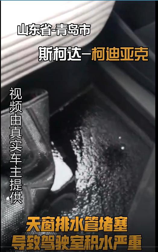 柯迪亞克保期內天窗排水管堵塞導致駕駛室積水嚴重,你的車輛會出現這種問題嗎?