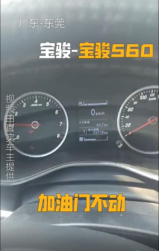 寶駿—寶駿560變速箱掛檔不走,你的車輛會出現這種問題嗎?