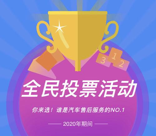 """""""誰是汽車售后服務NO.1""""全民票選活動正式開始"""