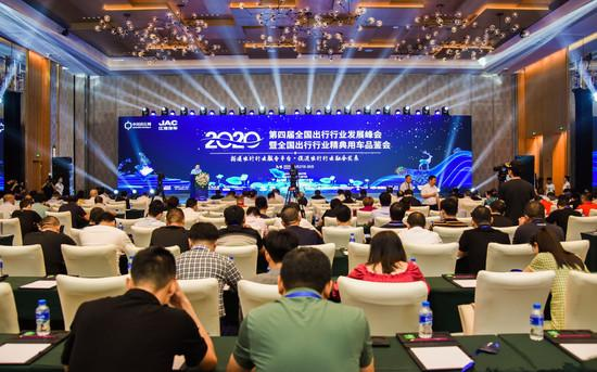 引领品质出行 奇瑞汽车实力助阵2020出行行业发展峰会