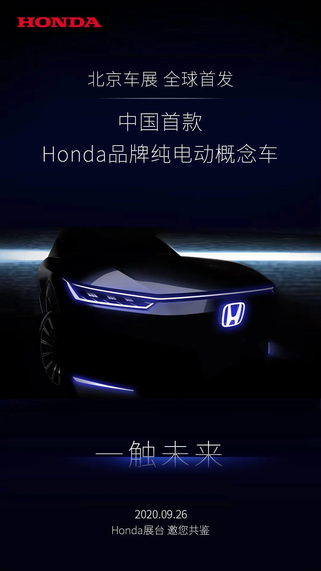 中国首款Honda品牌纯电动概念车北京车展即将亮相