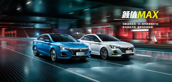 """荣威首款""""新狮标""""轿车i6 MAX上市 提供燃油与插混车型 家用代步新选择"""