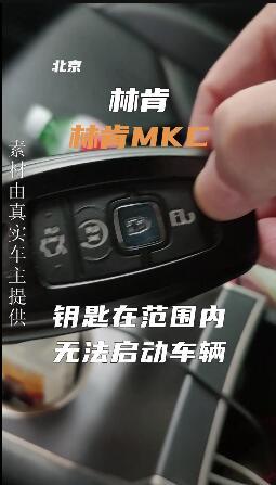 林肯 钥匙在车上检测不到,技术正在研发?