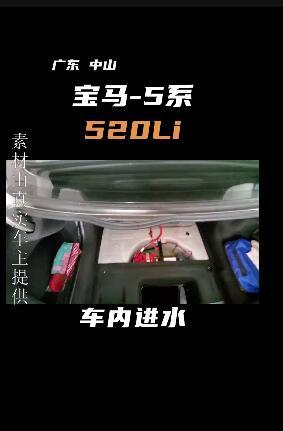 宝马520li 维修过后,导致后备箱进水!车主得到免费处理解决!