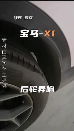 宝马—x1 新车不到一年,后轮异响