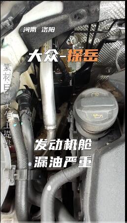 大众探岳 发动机舱严重漏油,三次维修都没有更换配件