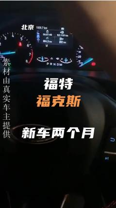 长安福特 新车两个月变速箱故障!4s店蛮横不给予更换!