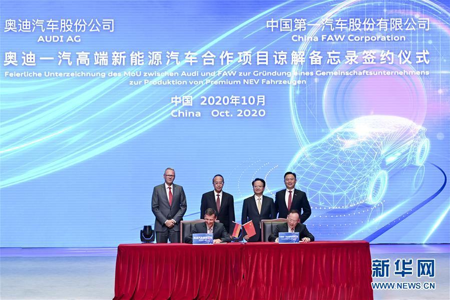 中国一汽与德国奥迪将组建纯电动汽车合资公司