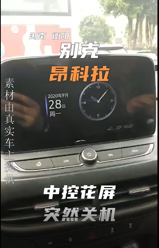 #车主投诉 别克-昂科拉 新车刚提一个星期中控花屏自动关机
