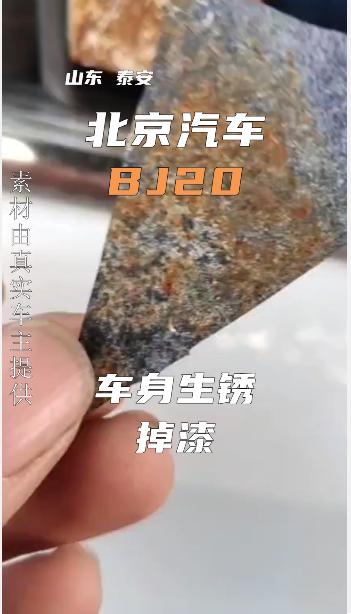 #车主投诉 北京-BJ20车漆生锈,厂家和4S店都说过了3年质保期,不给质保