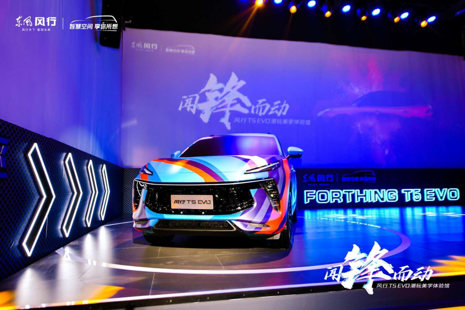 """东风风行T5 EVO即将推出,""""锋动力学""""能为品牌带来什么改变?"""