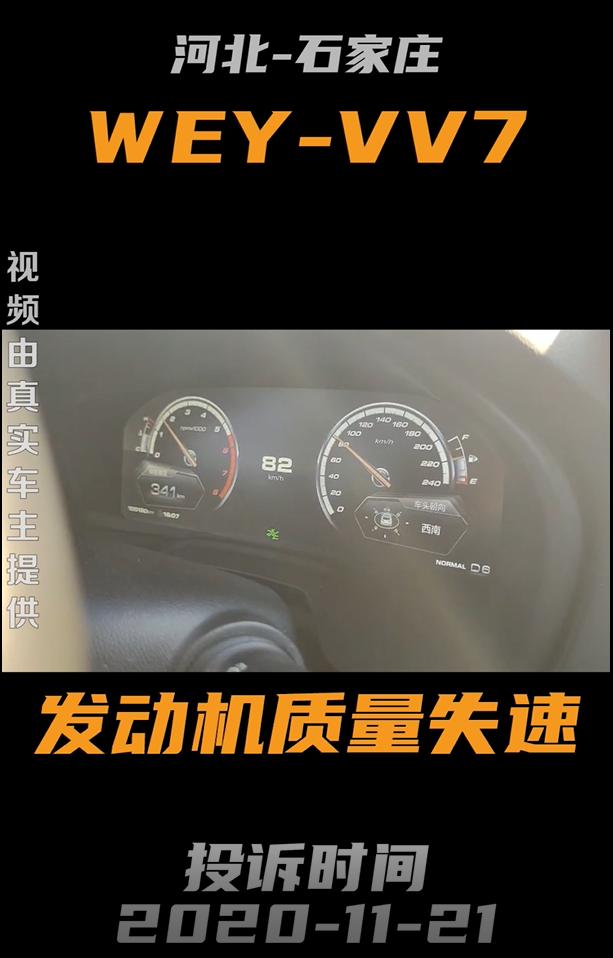 #车主投诉 WEY-WEY VV7发动机质量失速