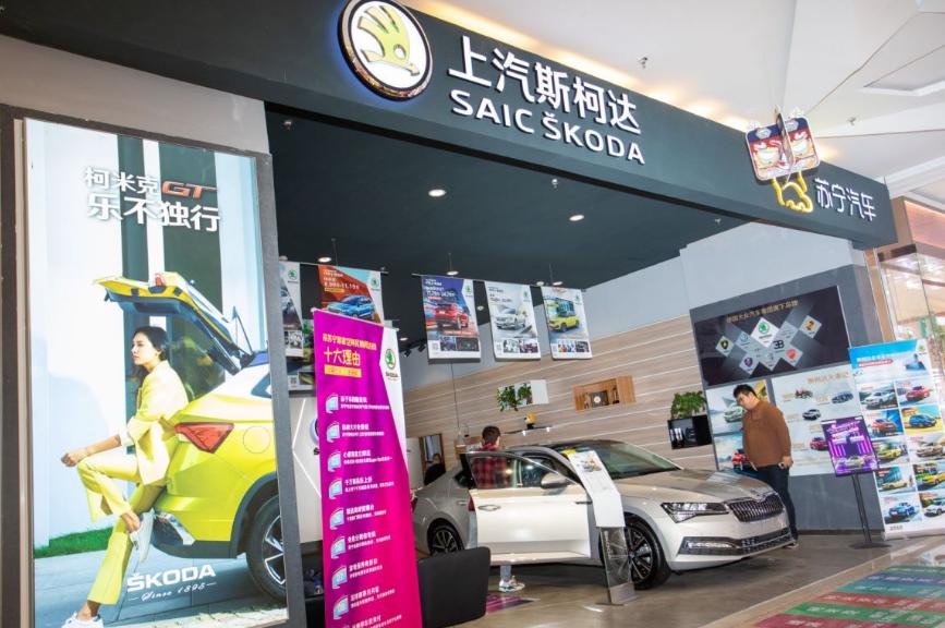 上汽大众斯柯达引领7S店改革 让买车用车走进数字化时代