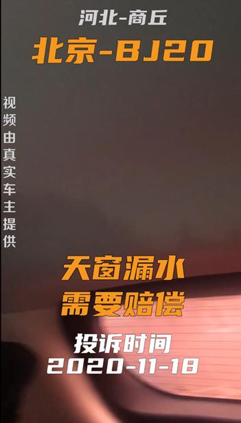 #车主投诉  北京BJ20天窗漏水,售后不给予赔偿