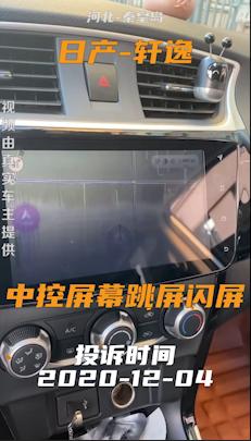 #车主投诉 日产-轩逸中控屏闪屏维修进度缓慢