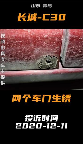 #车主投诉 长城C30两个车门生锈