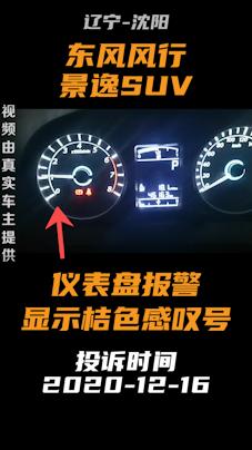 #车主投诉 仪表盘报警显示桔色感叹号,4S店表示变速箱有问题,需要更换机油