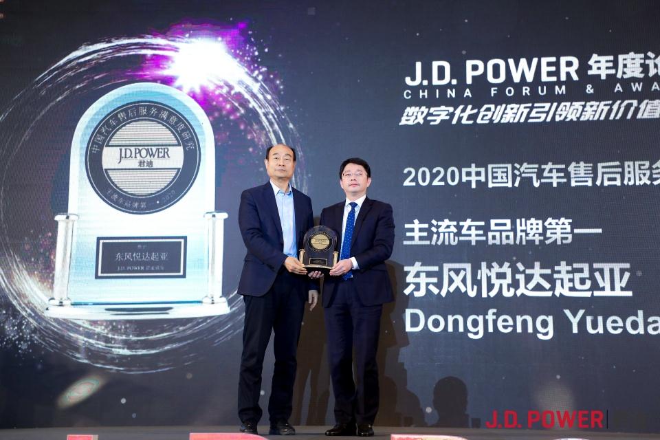 J.D.Power年度论坛召开 东风悦达起亚售后服务蝉联主流车第一