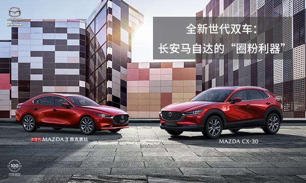 """全新世代双车:长安马自达的""""圈粉利器"""""""