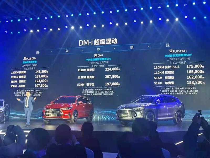比亚迪秦PLUS DM-i等三款新车公布预售,10.78万元起续航超1180km