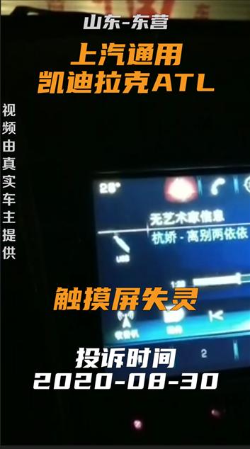#车主投诉 上汽通用凯迪拉克ATL中控屏幕完好无损,触摸屏失灵