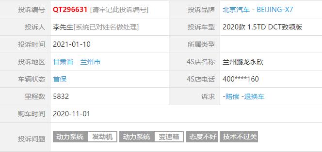 购买北京-BEIJING-X7,发动机频出故障,车主:修了20天没修好!