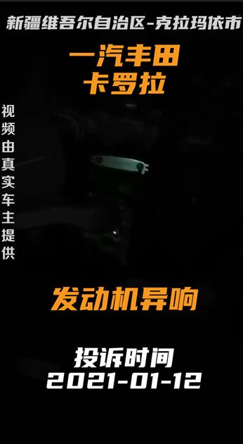#车主投诉 丰田-卡罗拉发动机异响