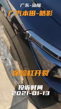 #車主投訴 廣汽本田-皓影新車三個月,前保險杠開裂