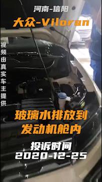 #車主投訴大眾-Viloran 途鎧玻璃水排放到發動機艙內
