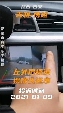 #车主投诉 吉利汽车-博越 左外后视镜的摄像头进水,质保期内,4s店拒绝索赔