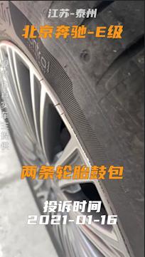 #车主投诉 北京奔驰-E级新车1万公里,两条轮胎鼓包