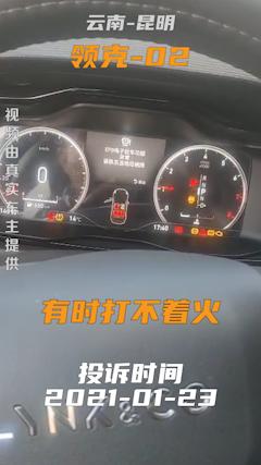 #车主投诉 领克-02开了三千公里,就频繁出现问题