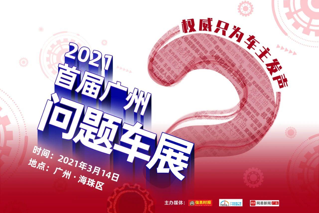 中佐招唔使惊,2021首届广州问题车展系大厅!