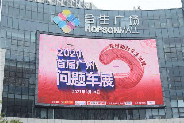 教你如何优雅维权,2021广州首届问题车展正式揭幕