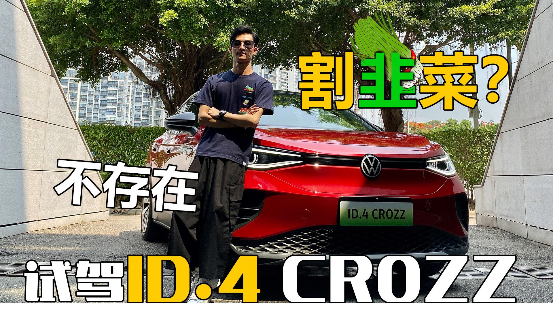 """试驾一汽-大众ID.4 CROZZ :害怕被""""割韭菜""""?不存在!"""