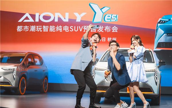 10.59万至14.99万,广汽埃安AION Y正式开启预售
